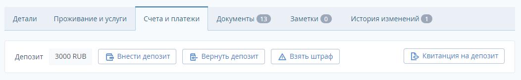 deposit_03.png
