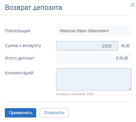 deposit_11.png