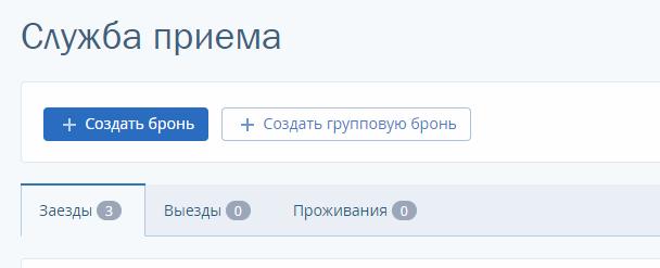 WebPmsReceptionService_01.png