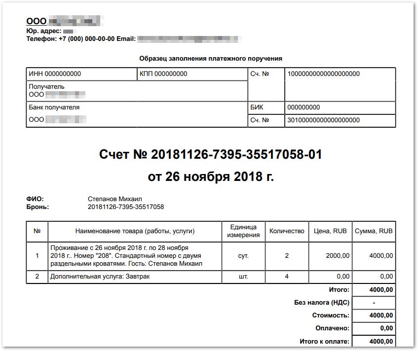 Как выставить счет за услуги школа бухгалтера казенного учреждения