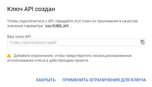 google_api_09.png