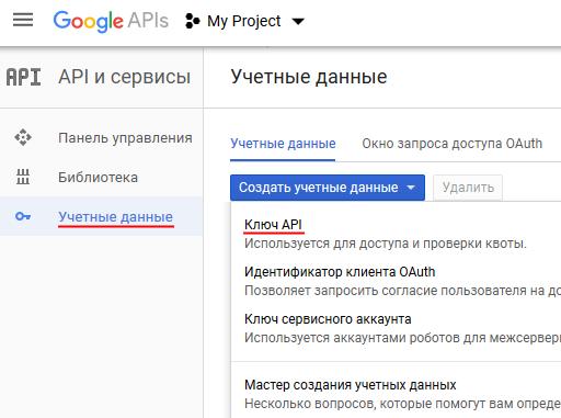 google_api_08.png