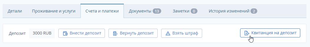 deposit_05.png