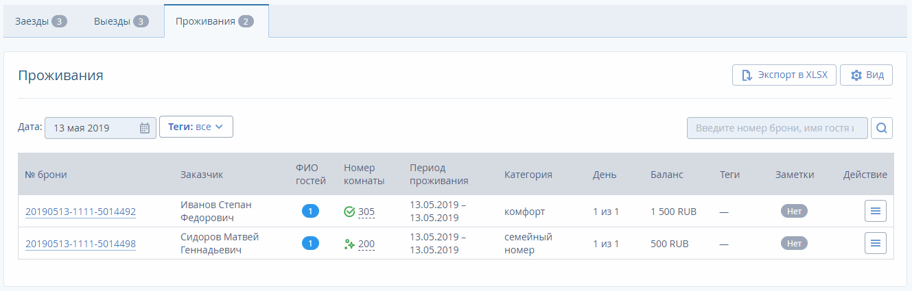 WebPmsReceptionService_05.png