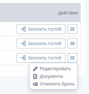 WebPmsReceptionService_03.png