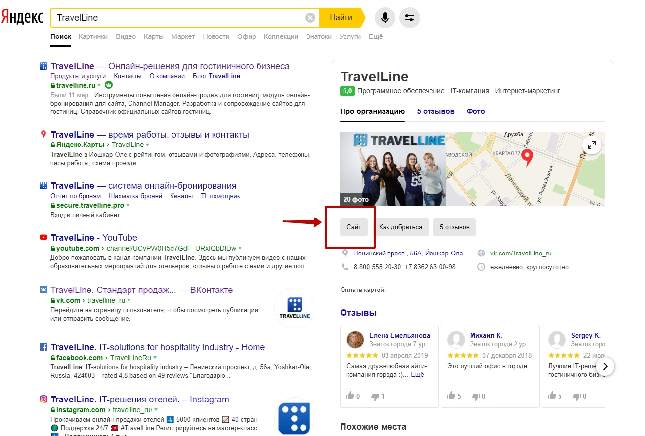 TravelLine_2_________________3_________________-_Google_Chrome.jpg