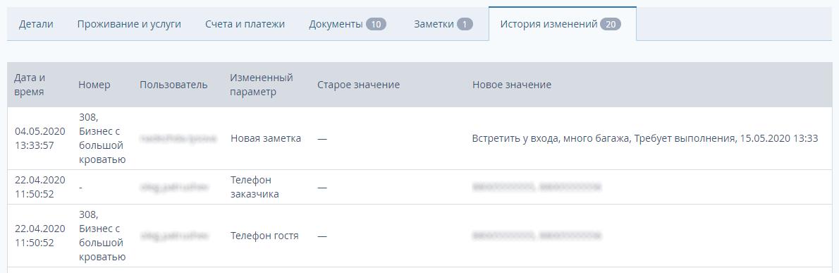 webpms_edit_10.png