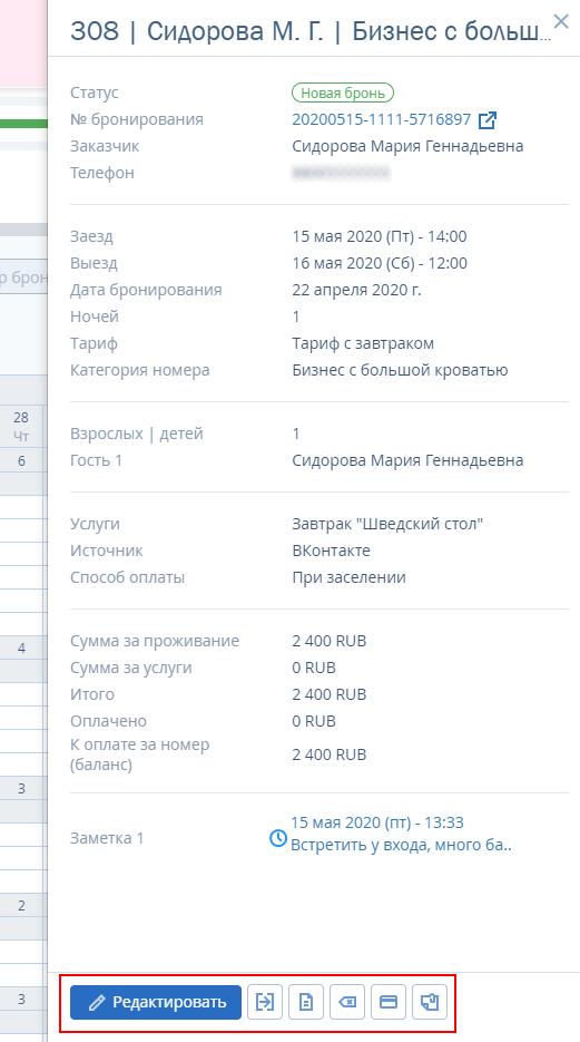 webpms_edit_02.png