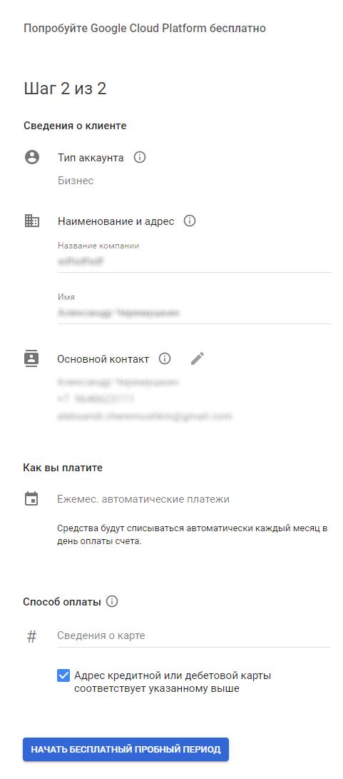 google_api_06.png
