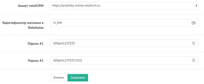 retailCRM.Services_________________retailCRM___Robokassa_2020-03-08_18-15-55.jpg