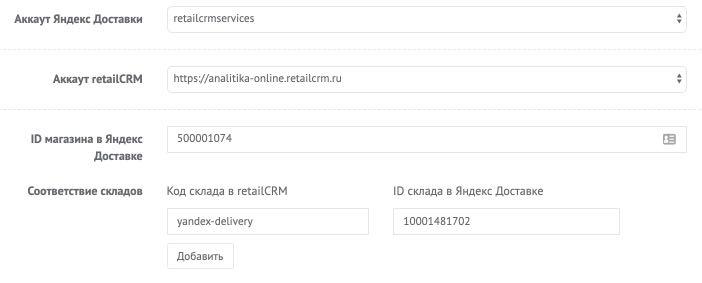 retailCRM.Services_________________retailCRM___________________2020-02-13_11-25-01.jpg