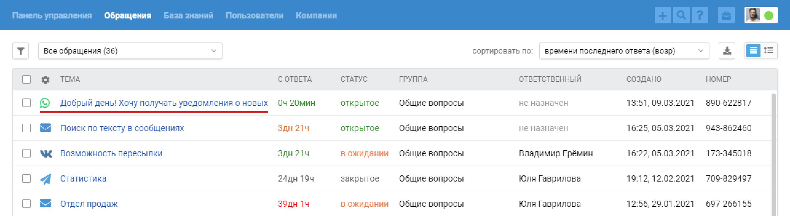 https://138018.selcdn.ru/KB_images/omnideskru/1/180702/8ce2082415a5528c9255d6768b528a5e.png