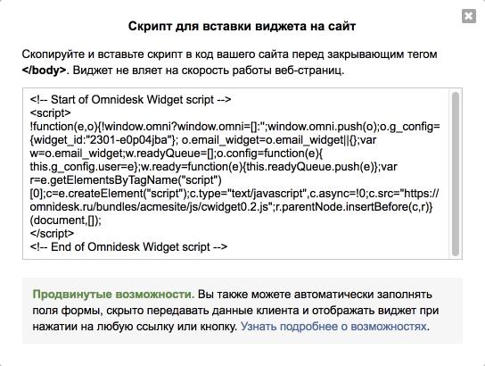 https://138018.selcdn.ru/KB_images/omnideskru/1/188940/a71a0d4f2f4f4af4447fbf777415d20a.png