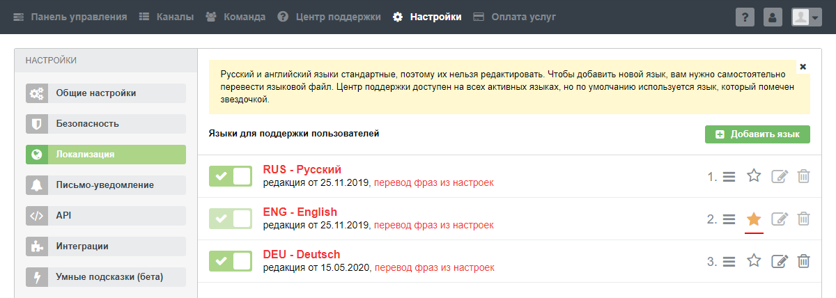 https://138018.selcdn.ru/KB_images/omnideskru/1/188940/fd10a7980054a61e7faaa5ea47685cda.png
