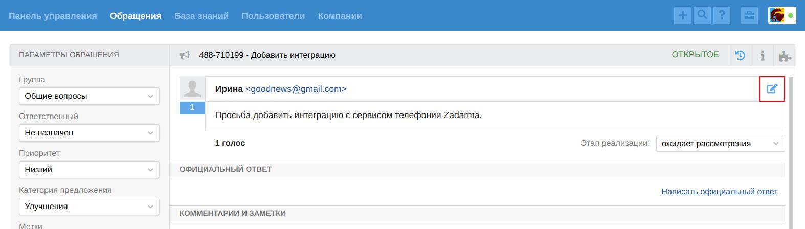 https://138018.selcdn.ru/KB_images/omnideskru/1/203473/502bd2125cc72c1fc922d520ca1a1839.png