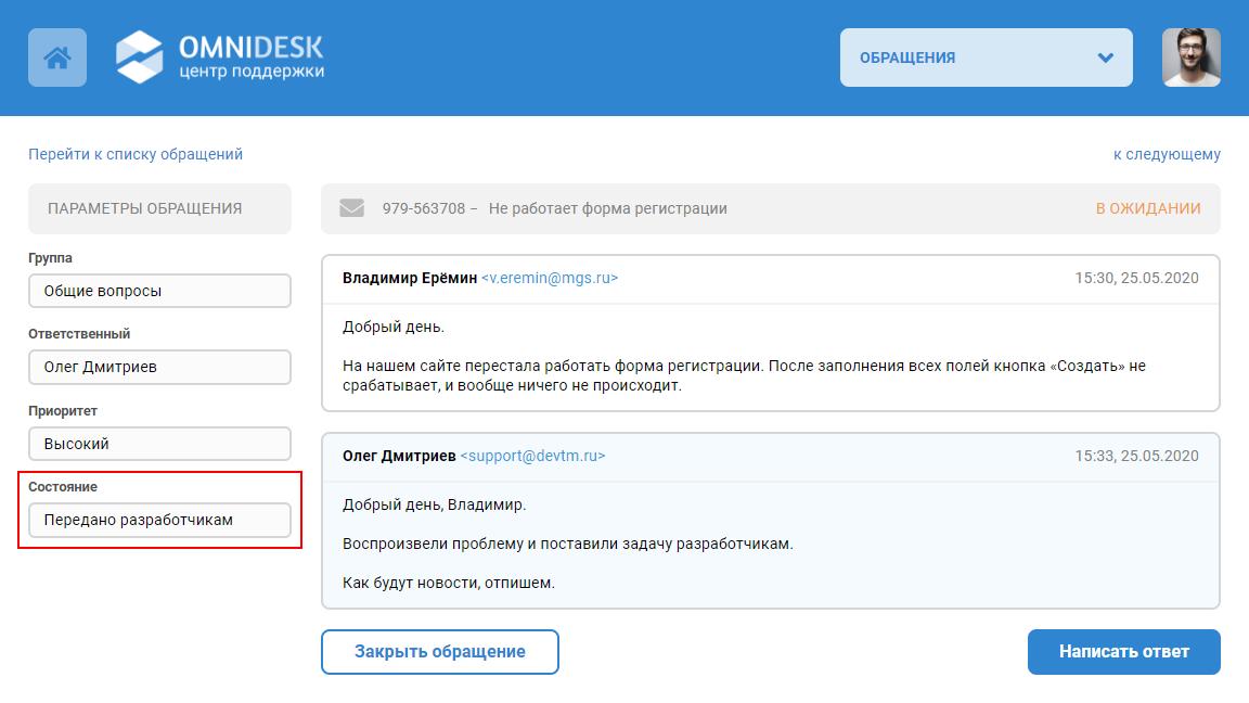https://138018.selcdn.ru/KB_images/omnideskru/1/203474/cd1a848bd45163b7d36f2cfd96eed6ce.png