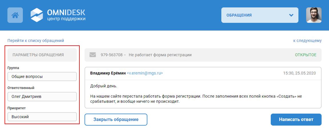 https://138018.selcdn.ru/KB_images/omnideskru/1/203474/de1cf069bcfd3bae20fdf8ad0a9cb842.png