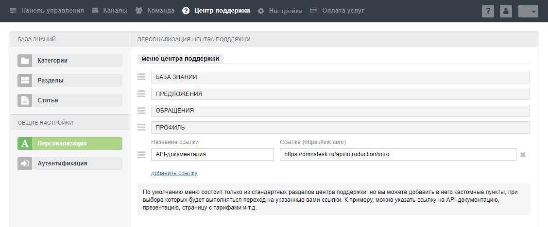 https://138018.selcdn.ru/KB_images/omnideskru/1/4/c3080a601543d96d51ba529fb7b69601.png
