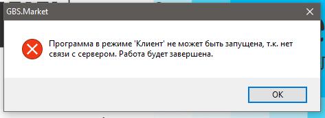 GBS.Market - нет связи с сервером