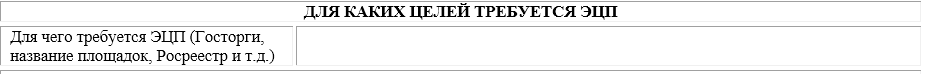 НТК протект ЭЦП  — на официальном сайте
